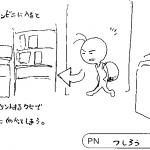 名古屋らくがき683