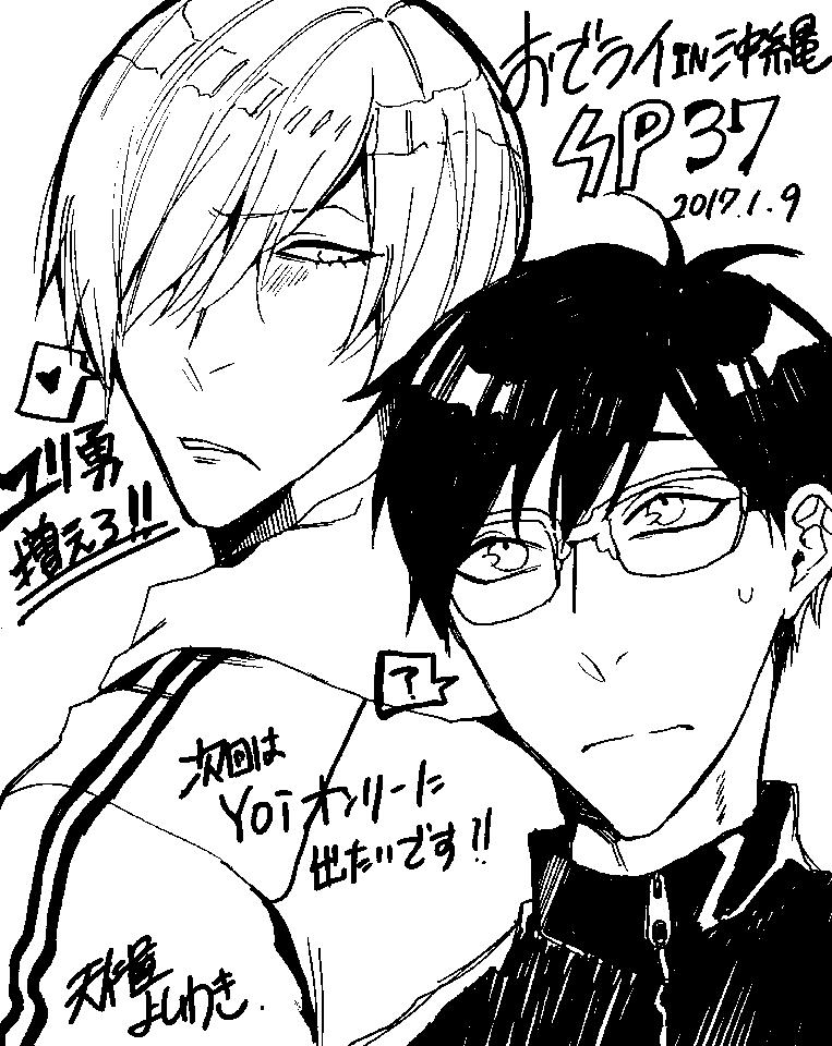 沖縄らくがき874