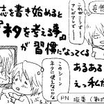 名古屋らくがき681