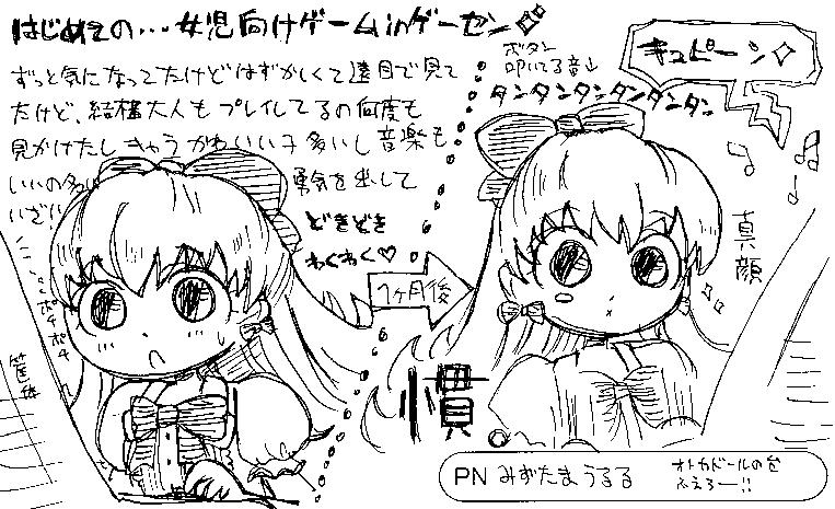 青森らくがき722