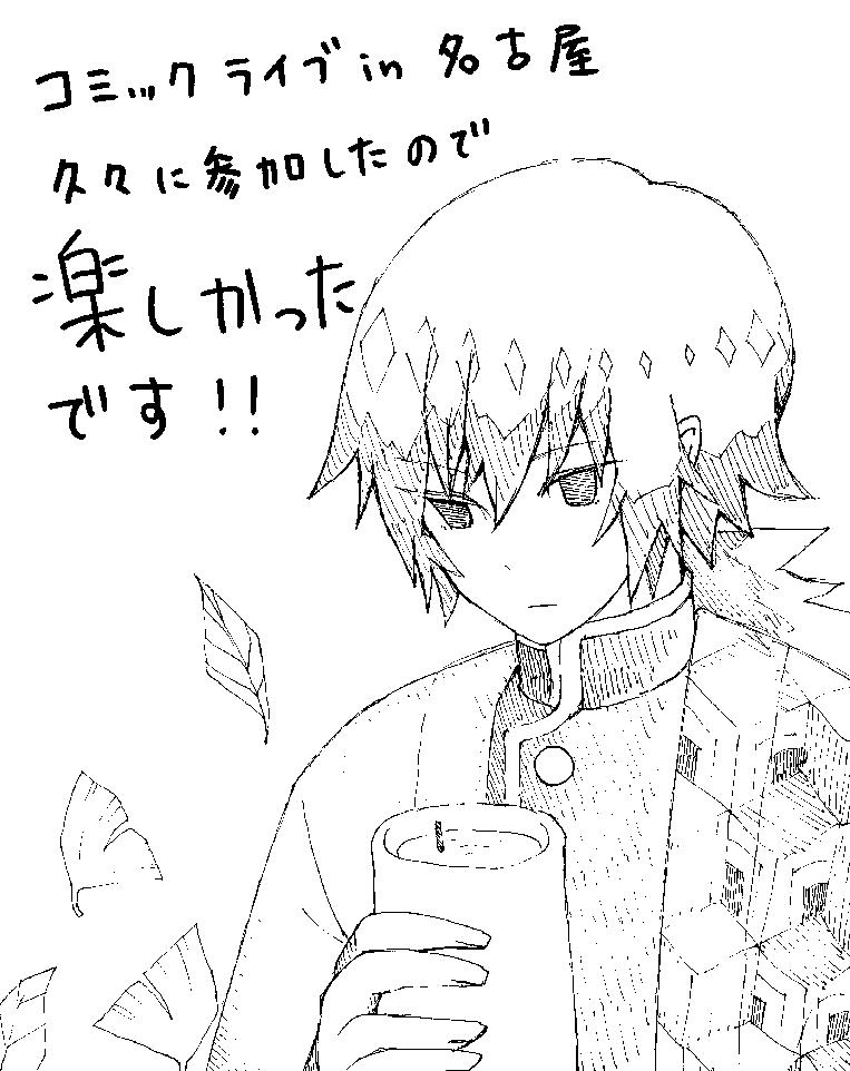 名古屋らくがき679