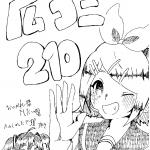 広島らくがき796