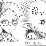 仙台らくがき863