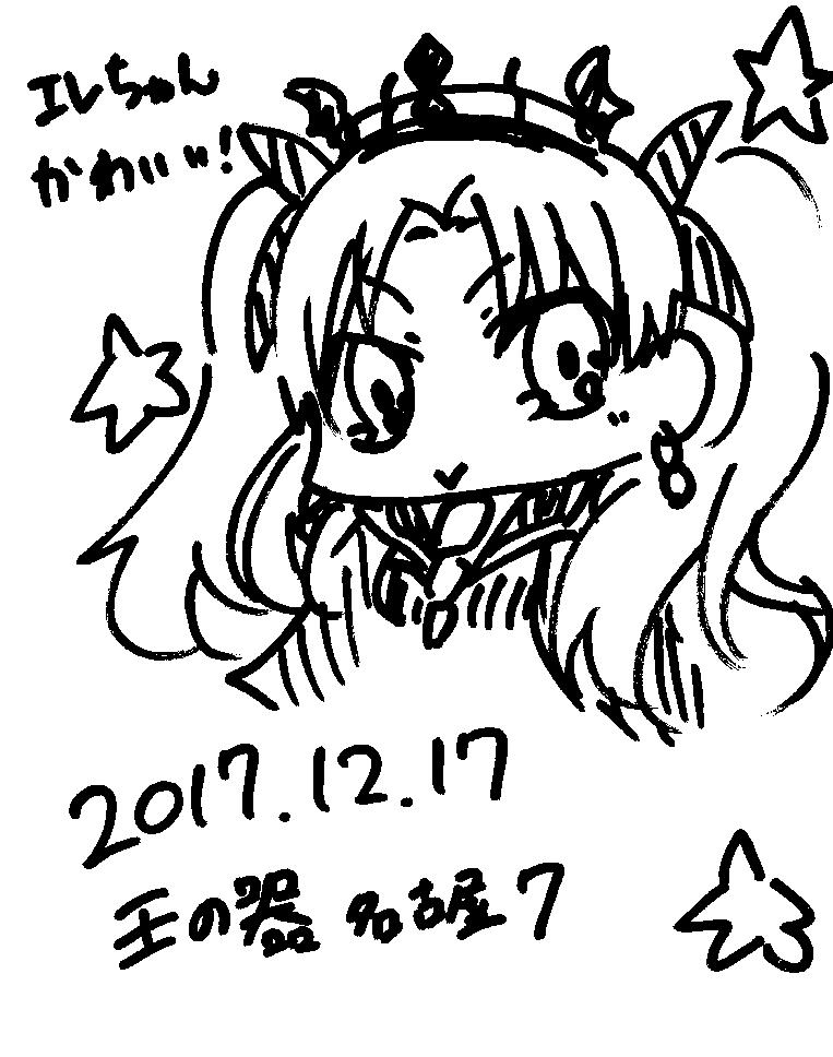 20171221172438-0001